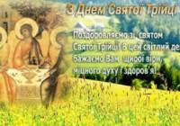 troitsa_300х188 лікарня №3 Вінниця