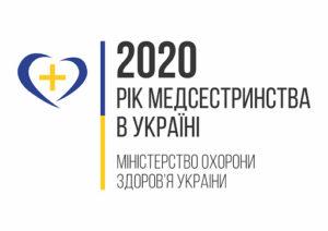 Рік медсестринства 2020