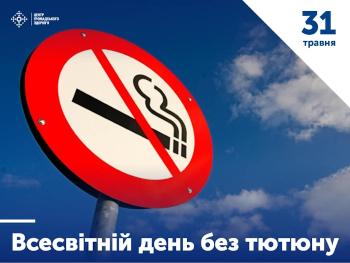 стоп паління день боротьби з палінням