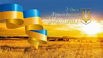 з Днем Незалежності Україно Вінницька клінічна лікарня №3