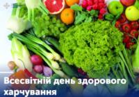 Всесвітній день здорового харчування Вінницька міська клінічна лікарня №3